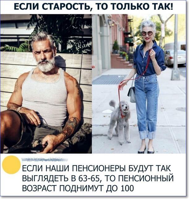 Картинки приколы про пенсию