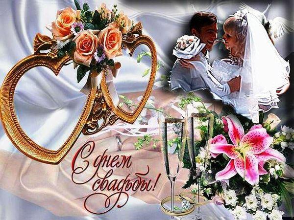 картинки с днем свадьбы наталья увидели вчера одно