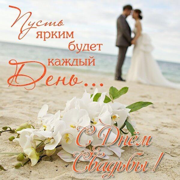 Друга, с днем свадьбы молодых картинки