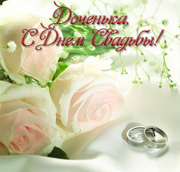 Картинка поздравления со свадьбой дочери