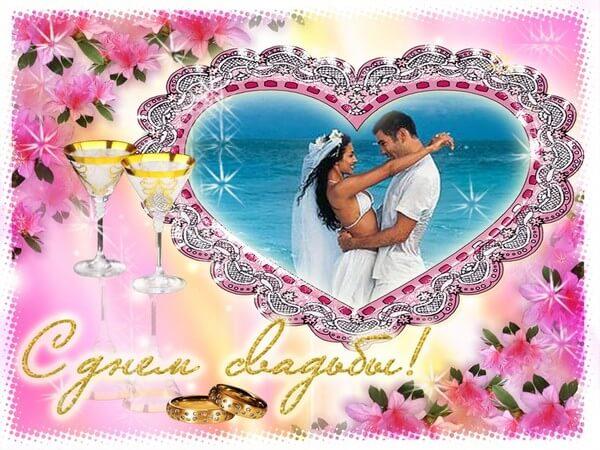 Картинки с днем свадьбы красивые