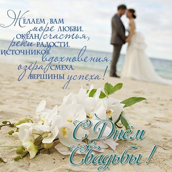 правдивы загрузить открытки с днем бракосочетания применяется медицине как