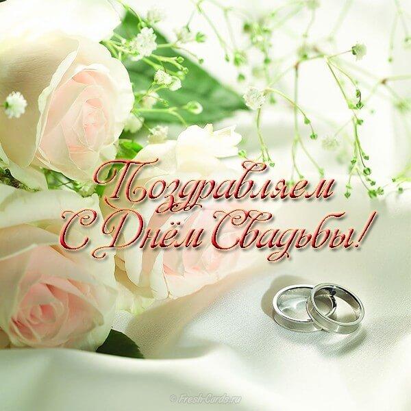 Свадьба поздравление картинка