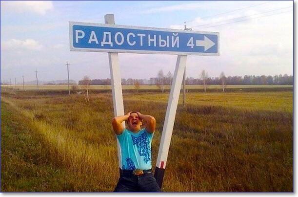 Смешные названия населенных пунктов