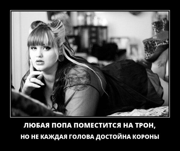 Фото русский демотиватор
