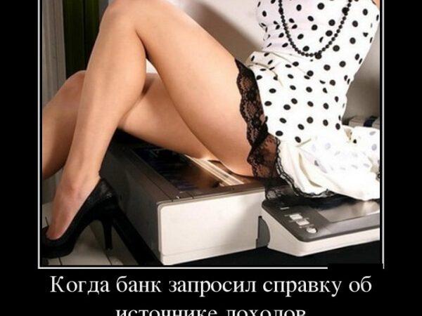 Яндекс демотиваторы
