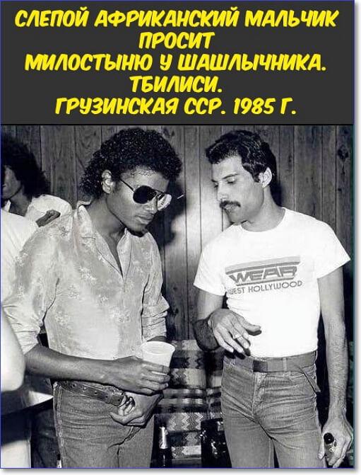 Прикол дня: Майкл Джексон и Фредди Меркьюри