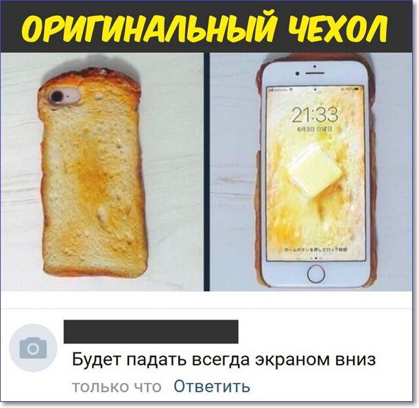 Прикол дня: оригинальный чехол для iPhone