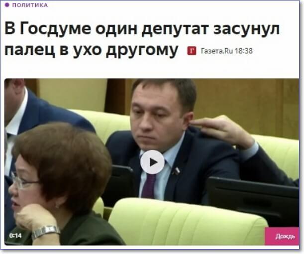 Прикол дня: В Госдуме один депутат ...