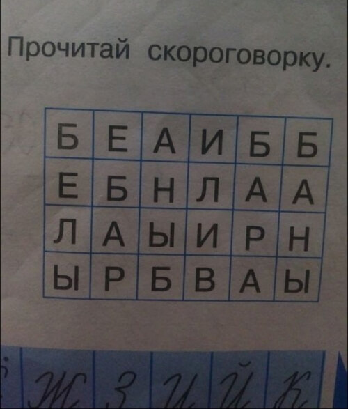 Вы не сможете прочитать это с первого раза