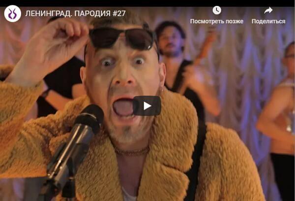 Ленинград. Пародия #27