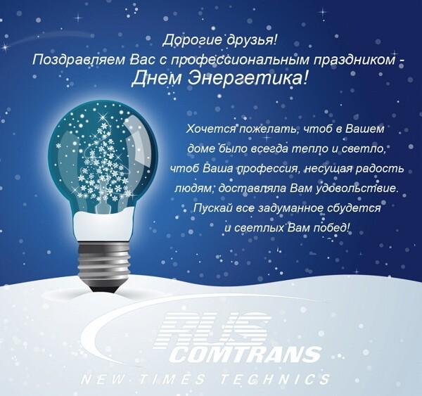 Поздравление для электриков с новым годом