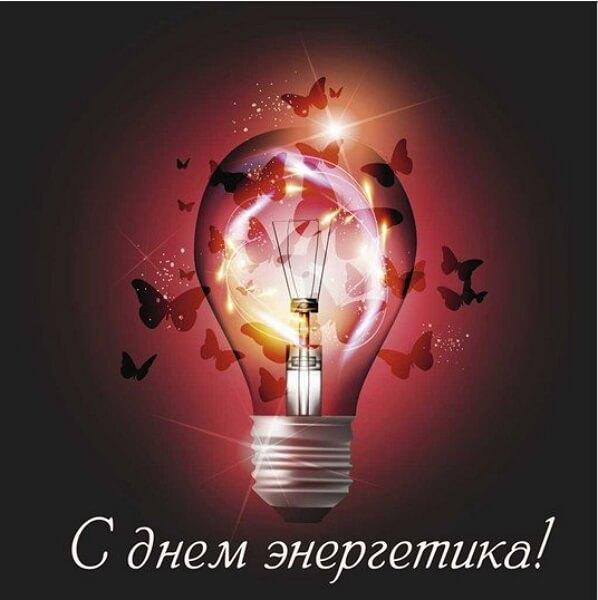 Днем энергетика картинки