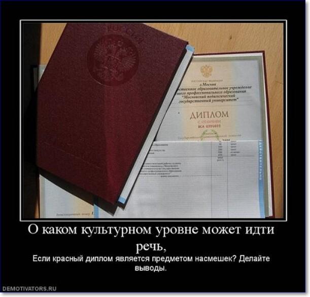 Надписями стукач, красный диплом веселые картинки