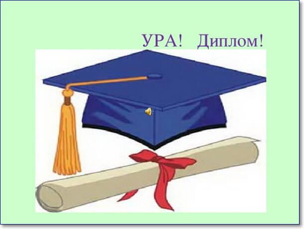 Семье красивые, поздравления с защитой диплома девушке с картинкой