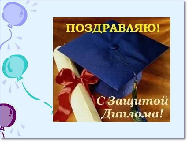 Открытка поздравляю с защитой диплома сынок, днем рождения