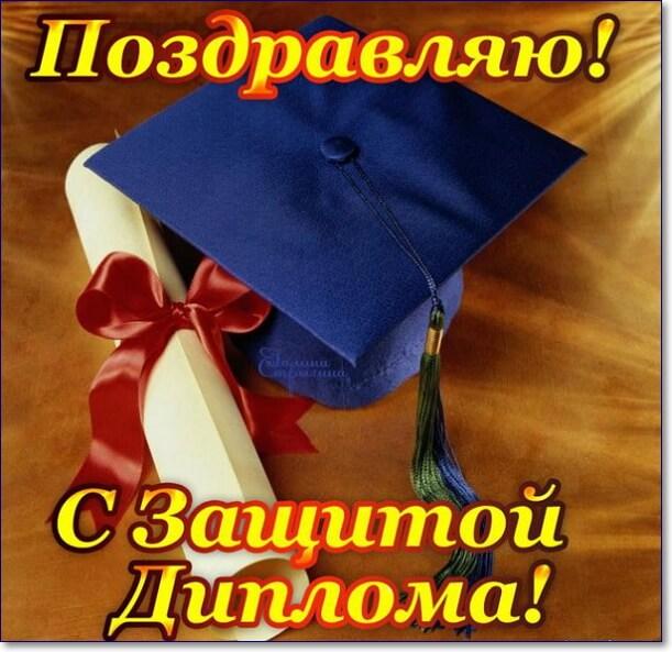 Букв надписи, смешная картинка о защите диплома