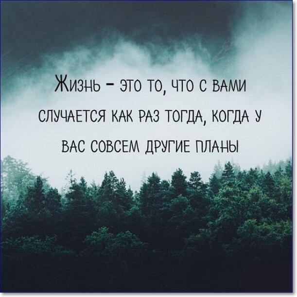 Картинки со смыслом с надписями о жизни вконтакте