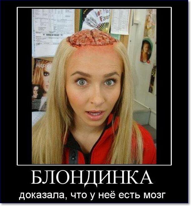 Картинки про блондинок с надписями