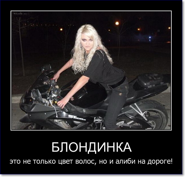 Картинки с надписями о блондинках
