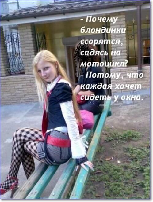 Анекдоты про блондинок смешные картинки, днем