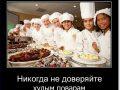 Картинки про поваров с надписями