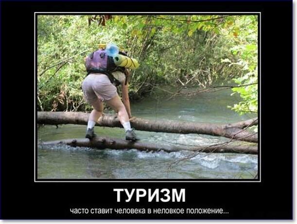 Прикольная картинка про туриста