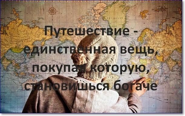 Картинки с надписями про туризм