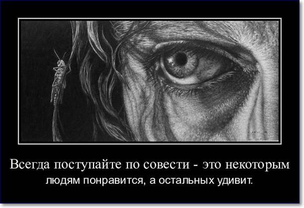 Картинки с надписью про совесть