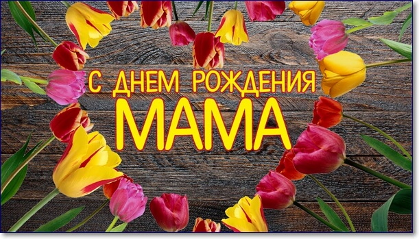 Прикольные фото Мама с днем рождения