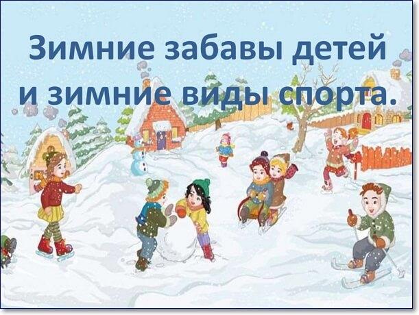 Зимние забавы картинки с надписями