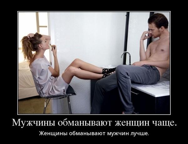 Демотиваторы про женщин
