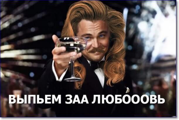 Ди Каприо смешные фото
