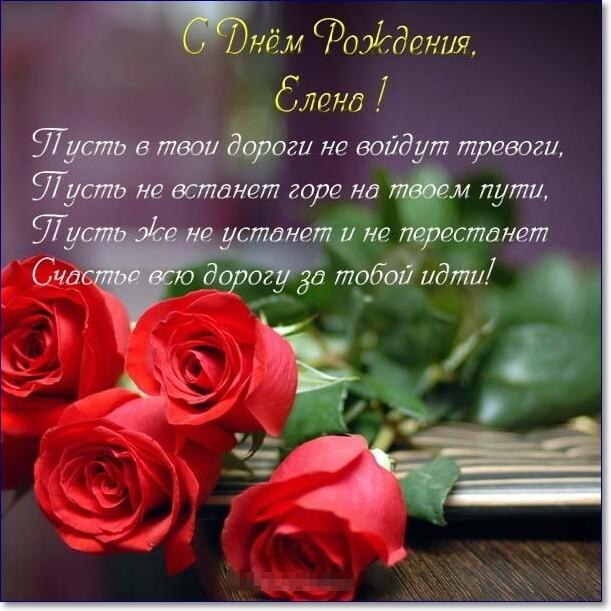 Наши праздники - Страница 39 Foto-s-dnem-rozhdeniya-elena-prikolnye-humoraf.ru-33