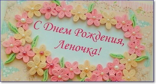 Елена с днем рождения открытки прикольные
