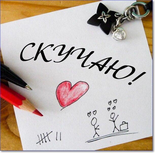 Табор уходит, любовные картинки для любимого парня с надписями от девушки своими руками