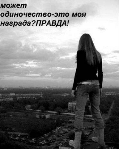 Грустно картинки с надписями про одиночество