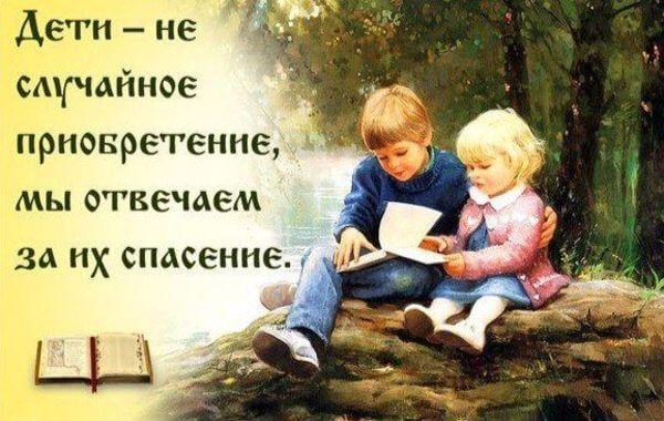Картинки с надписями про воспитание