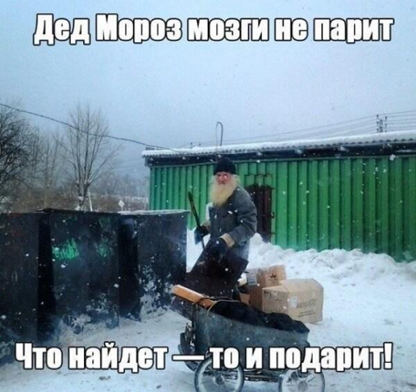 Прикольные фото деда мороза