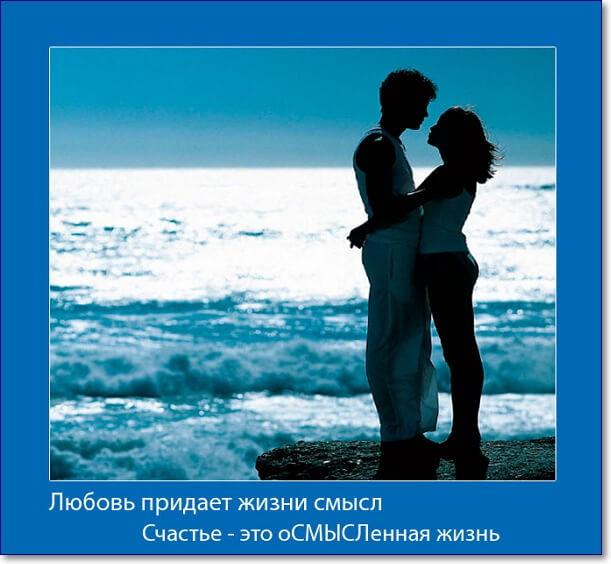 Про любовь картинки со смыслом