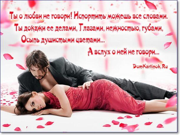 Днем, открытки для мужчины романтические со смыслом