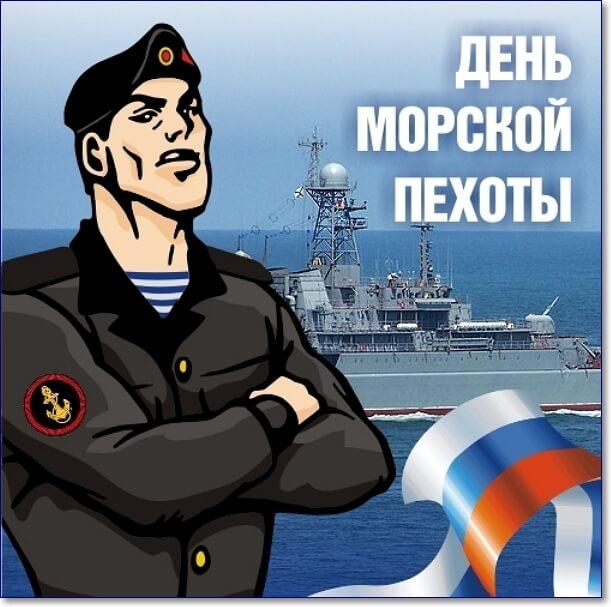 С днем морской пехоты россии открытка