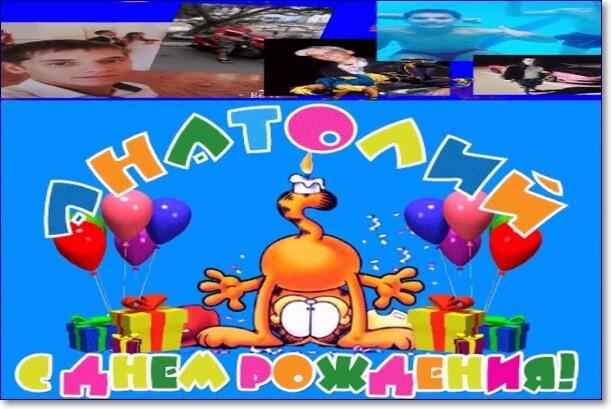 Толян с днем рождения картинки смешные