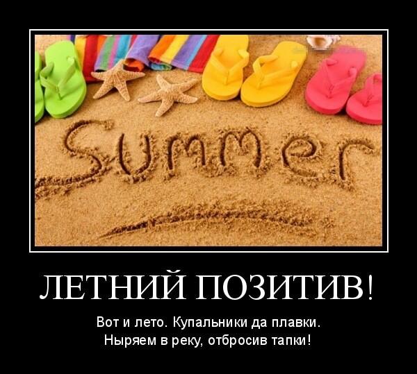 Демотиваторы лета