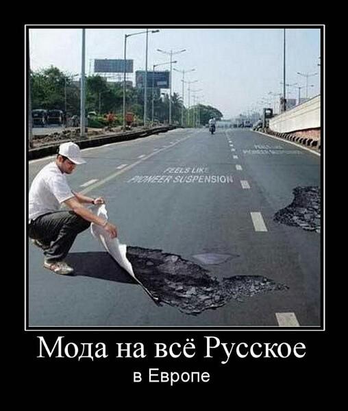 Демотиваторы Россия