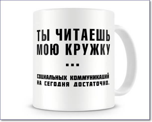 Картинка чашки с надписью