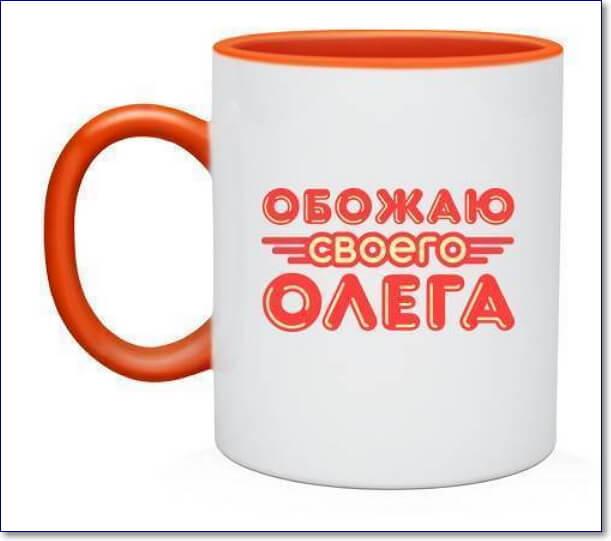 Картинки про Олега с надписями смешные