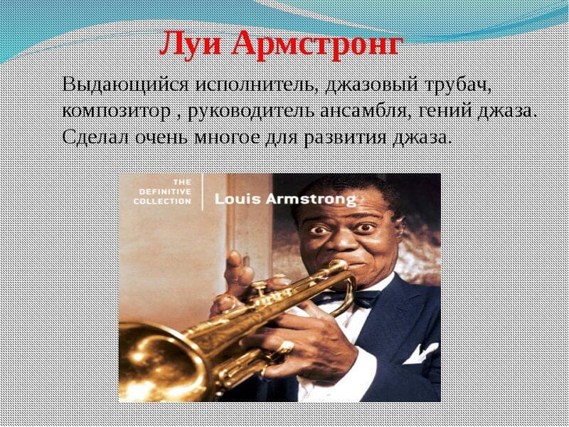Международный день джаза