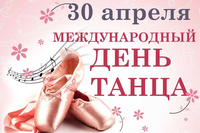 поздравления с днем танца русского народного ним вполне