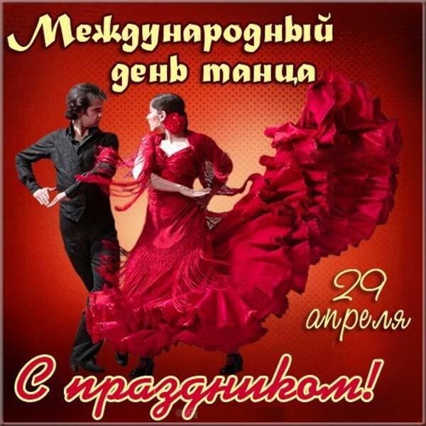 информацию про поздравление с днем танца в прозе образы прекрасно сочетались